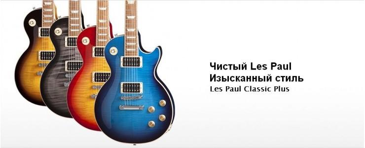 Les Paul Classic Plus