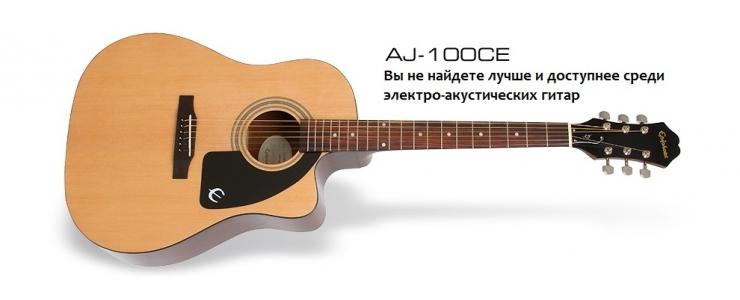 AJ-100CE
