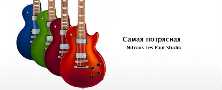 Nitrous Les Paul Studio